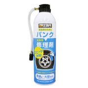 F55 [自動車用応急パンク修理剤500 普通車~大型車用]