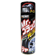 S-48 [Mr.ブラック スーパー光沢 ツヤ&撥水力]