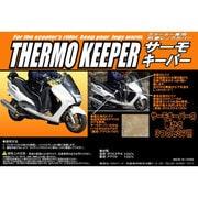 MC0003-290 [スクーター専用 防寒レッグカバー サーモキーパー]