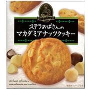 ステラおばさんのマカダミアナッツクッキー 4枚 [菓子 1個]