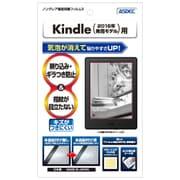 ノングレア保護フィルム Kindle 2016
