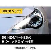 DLK302 [デイライトキット300 86 HIDヘッドライト付車用]