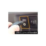 USB5 [USB ミニジャック延長コネクター]