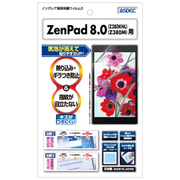 ZenPad 8.0 (Z380M/Z380KNL) [ノングレア保護フィルム]