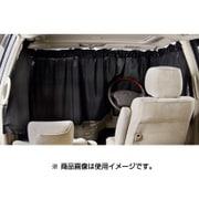 7901-03BK [車内カーテン ミニバン前席用 3点セット]