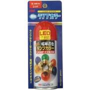 3260 電球用透過性着色剤 ランプカラー レッド 110ml