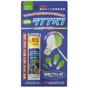 54 電球用透過性着色剤 ランプペン グリーン 15g