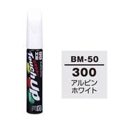 17646 [タッチアップペン BM-50 BMW・300・アルピンホワイト]