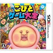 こびとゲーム大全 [3DSソフト]
