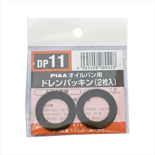 DP11 [SAFETY ドレンパッキン トヨタ車用 2枚]