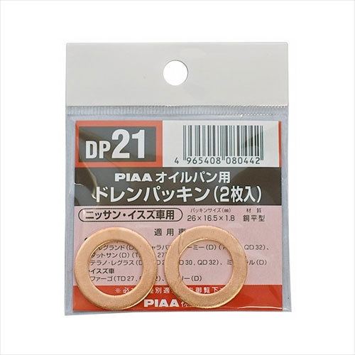 DP21 [SAFETY ドレンパッキン 日産車用 2枚セット]