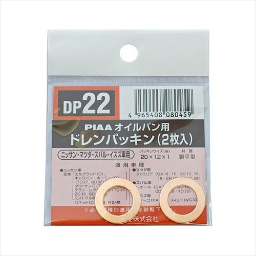DP22 [SAFETY ドレンパッキン 日産・マツダ用 2枚]