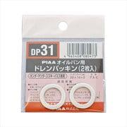 DP31 [SAFETY ドレンパッキン ホンダ・スズキ・マツダ 2枚]