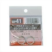 DP41 [SAFETY ドレンパッキン 三菱・マツダ・いすゞ 2枚]