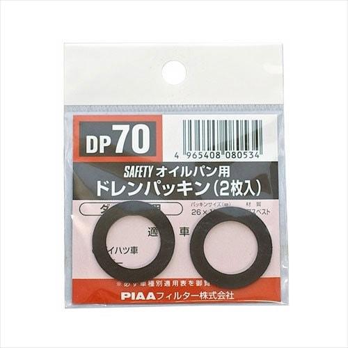 DP70 [SAFETY ドレンパッキン ダイハツ車用 2枚セット]