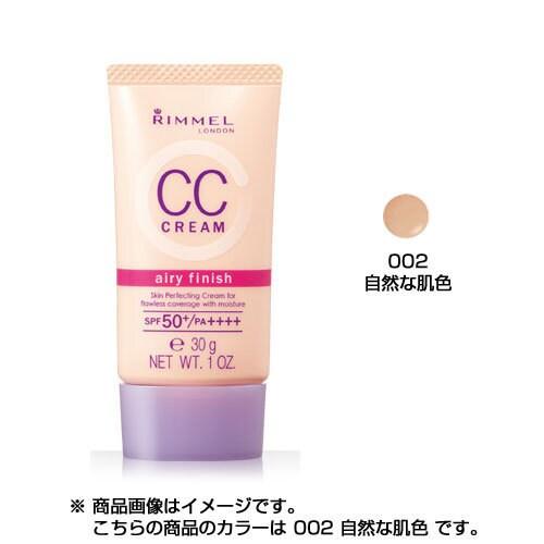 CCクリーム エアリーフィニッシュ 002 自然な肌色 [30g]