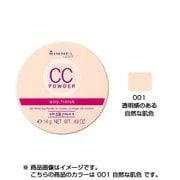 CCパウダー エアリーフィニッシュ 001 明るい肌色 [14g]
