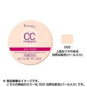 CCパウダー エアリーフィニッシュ 002 自然な肌色(パール入り) [14g]