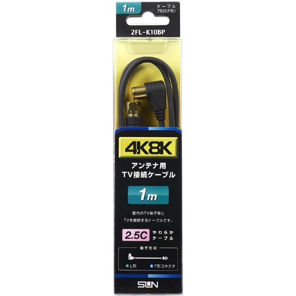 2FL-K10BP [4K8K対応 TV接続ケーブル 1m]