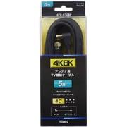 4FL-K50BP [4K8K対応 TV接続ケーブル 5m]