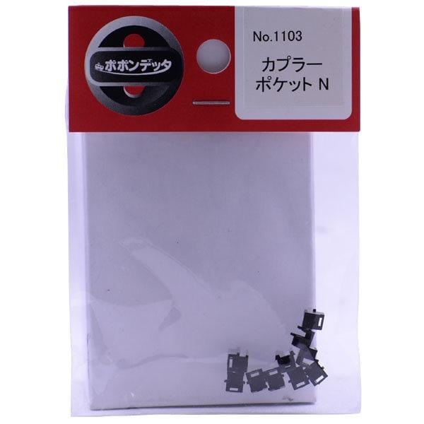 1103 カプラーポケットN (10個入り) [Nゲージ]