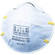 8210J-DS2 [使い捨て式防じんマスク DS2 20枚入り]
