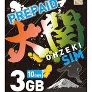 Comst 大関 3GB/10day [データ通信専用 Prepaid OHZEKI SIM nanoSIM]