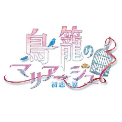 鳥籠のマリアージュ ~初恋の翼~ [PSVitaソフト]