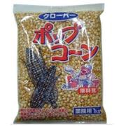 ポップコーン原料豆業務用 1kg
