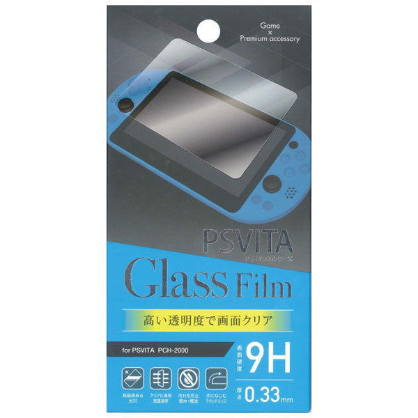 PSVITA2000用 9H液晶ガラスフィルム