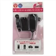 907605 [バイク用シガーソケット 1穴&USBソケットタイプ]