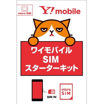 YM SIMパッケージ micro