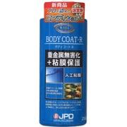 ボディコートR 250ml [水質調整剤]