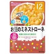 和光堂 グーグーキッチン お豆のミネストローネ [80g]