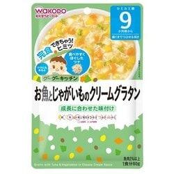 和光堂 グーグーキッチン お魚とじゃがいものクリームグラタン [80g]