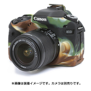 イージーカバー Canonデジタル一眼(EOS 80D用)カモフラージュ