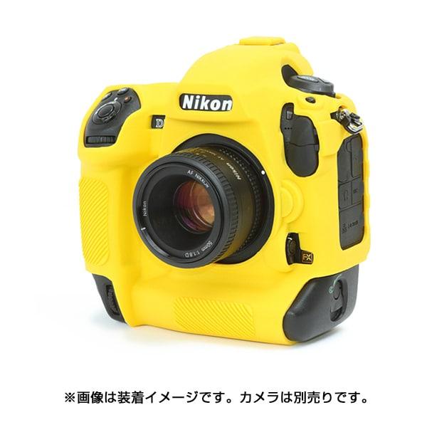 イージーカバー Nikonデジタル一眼(NikonD5用)イエロー