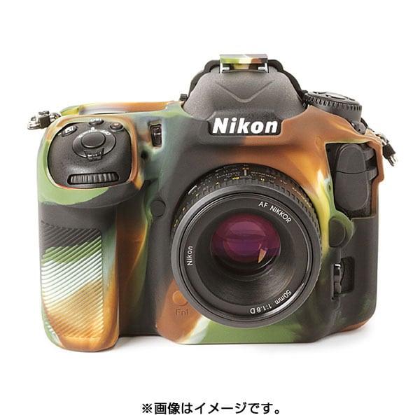 イージーカバー Nikon D500用 カモフラージュ [カメラ用 シリコンカバー]