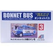 北海道中央バス [1/32 ボンネットバスシリーズ No.3]