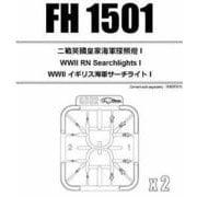 FLYFH1501 [1/700 艦船用アクセサリーシリーズ WWII イギリス海軍 サーチライト1(サーチライト×6/20in シグナルランプ×6)]
