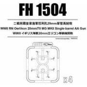 FLYFH1504 [1/700 艦船用アクセサリーシリーズ WWII イギリス海軍 20mmエリコン単装機関砲(エリコン20mm/70MG Mk.II×8)]