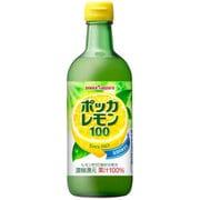 ポッカレモン100 450ml [濃縮還元レモン 果汁100%]