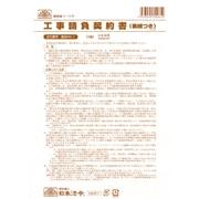 建設 26-1 工事請負契約書(表紙つき)
