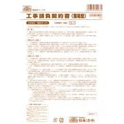 建設 26-2N 工事請負契約書(簡易型)