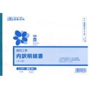 建設 38-1 (建設工事)内訳明細書