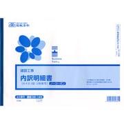 建設 38-14N (建設工事)内訳明細書