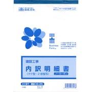 建設 39-2N (建設工事)内訳明細書