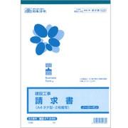 建設 47-24N (建設工事)請求書(A4・タテ型)