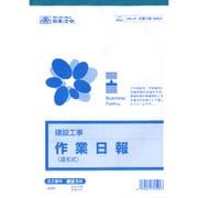 建設 59 (建築工事)作業日報(連名式)