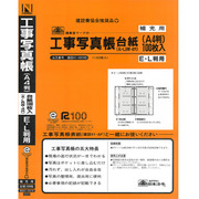 建設 41-4M 100 工事写真帳台紙(A-L6W・4穴)